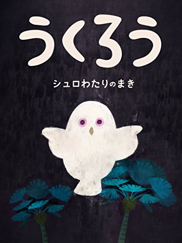 Ukurou syurowatarinomaki ehon (édition japonaise)