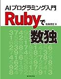 Rubyで数独:AIプログラミング入門