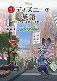 CD付 ディズニーの英語(コレクション14 ズートピア) ディズニーの英語