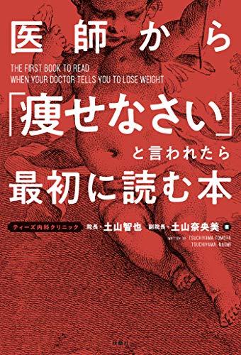 医師から「痩せなさい」と言われたら最初に読む本 (扶桑社BOOKS)