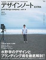 デザインノート EXTRA good design company  水野学 (SEIBUNDO Mook)