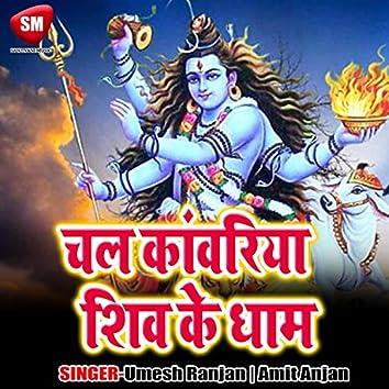 Chal Kawariya Shiv Ke Dham