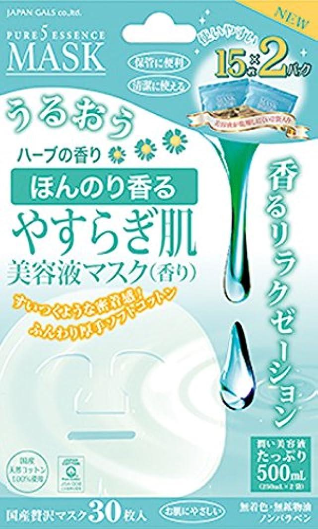 遠えモンク報いるジャパンギャルズ ピュア5エッセンスマスク (香り) 15枚入り×2袋