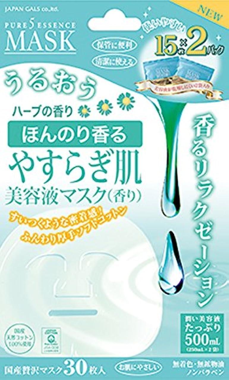 ストッキング方言拳ジャパンギャルズ ピュア5エッセンスマスク (香り) 15枚入り×2袋