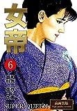 女帝【高画質版】6