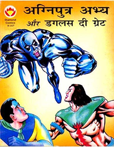 Angniputra Abhay Douglas The Great Hindi (Diamond Comics Agniputra Abhay Book 7) (English Edition)
