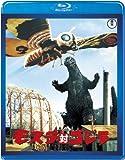 モスラ対ゴジラ Blu-ray