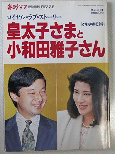 毎日グラフ  ご婚約特別記念号 皇太子さまと小和田雅子さん 臨時増刊 1993年