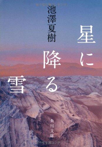星に降る雪 (角川文庫)
