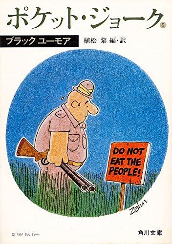 ポケット・ジョーク (5) ブラックユーモア (角川文庫)の詳細を見る