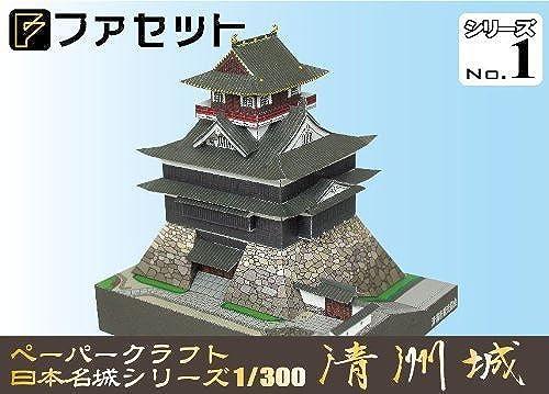 Paper Craft Japan Meijo Series 1 300 Kiyosu Castle (japan import) by Nippon Paper Craft Meijo series