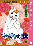 ゾッチャの日常 6 (マーガレットコミックスDIGITAL)