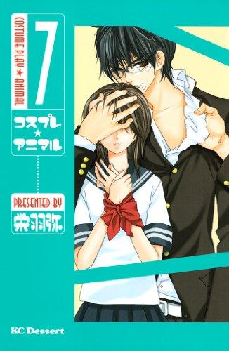 コスプレ☆アニマル(7) (デザートコミックス)