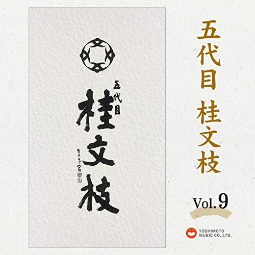 『Vol.9 五代目 桂 文枝』のカバーアート