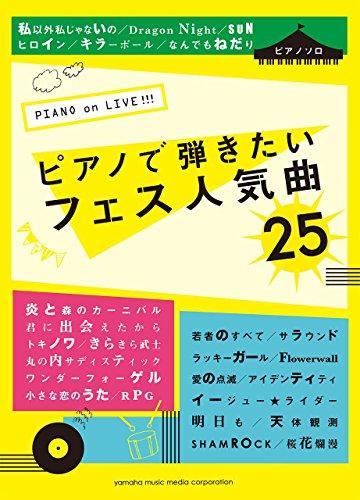 ピアノソロ PIANO on LIVE!!!  ピアノで弾きたいフェス人気曲25の詳細を見る