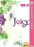 Juicy (マーガレットコミックスDIGITAL)