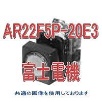 富士電機 AR22F5P-20E3G 角丸フレーム平形照光押しボタンスイッチ (LED) オルタネイト AC/DC24V (2a) (緑) NN
