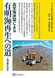 森里海連環による有明海再生への道: 心の森を育む (花乱社選書)