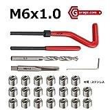 Garage.com 手軽に簡単 つぶれたネジ穴補修 ネジ山修正キット M6x1.0 WHSRA0126