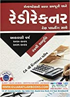 Income Tax Ready Reckoner with Tax Planning - Gujarati 2021-22 Edition by CA Divyakant Parikh