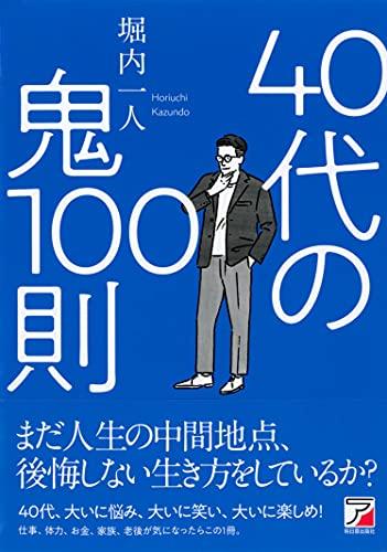 40代の鬼100則 (ASUKA BUSINESS)