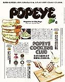 POPEYE(ポパイ) 2020年 6月号 [そろそろ自分たちで料理をしてみないか。POPEYE COOKING CLUB] [雑誌]