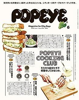 [ポパイ編集部]のPOPEYE(ポパイ) 2020年 6月号 [そろそろ自分たちで料理をしてみないか。POPEYE COOKING CLUB] [雑誌]