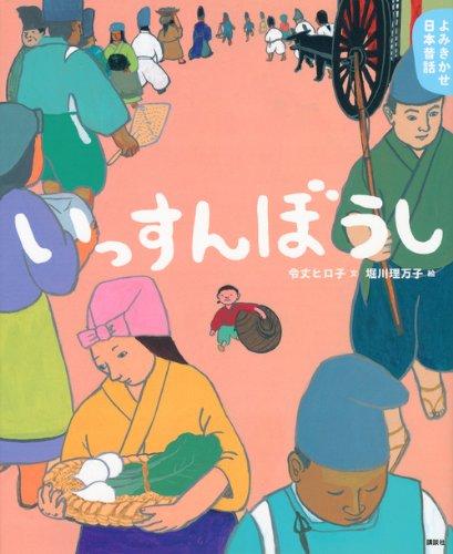 よみきかせ日本昔話 いっすんぼうし (講談社の創作絵本)の詳細を見る