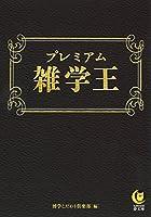 プレミアム雑学王 (KAWADE夢文庫)
