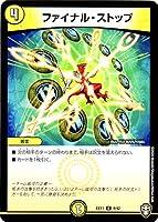 デュエルマスターズ DMEX-11/9/R/ファイナル・ストップ