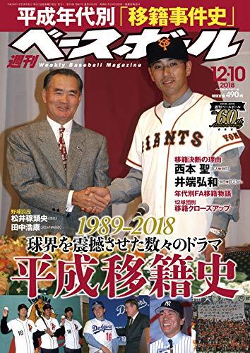 週刊ベースボール 2018年 12/10 号 特集:1989-2018 球界を震撼させた数々のドラマ 平成移籍史