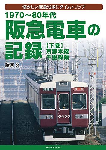 1970~80年代 阪急電車の記録 下巻 京都本線・千里線編