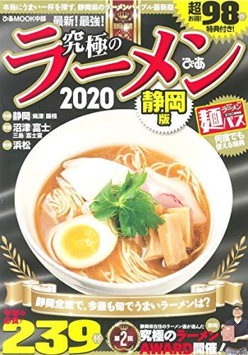 究極のラーメン2020 静岡版 (ぴあ MOOK 中部)