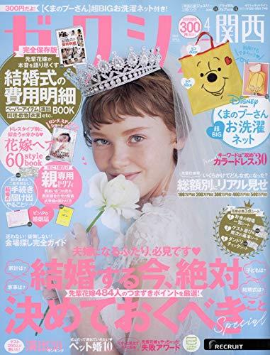 ゼクシィ関西 2020年 4月号 【特別付録】くまのプーさんお洗濯ネット