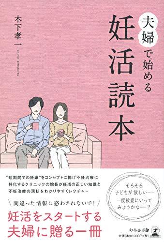 夫婦で始める妊活読本