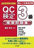 【新レベル表対応版】QC検定3級模擬問題集 (品質管理検定講座)