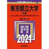 東京都立大学(文系) (2021年版大学入試シリーズ)