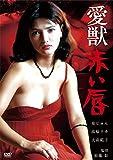 ロマンポルノ50周年記念・HDリマスター版「ゴールドプライス3000円シリーズ」DVD 愛獣 赤い唇 image