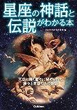 星座の神話と伝説がわかる本