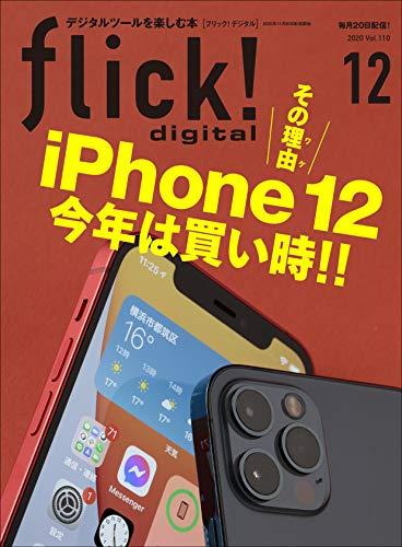 [雑誌] flick! digital (フリックデジタル) 2020年12月