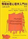情報処理心理学入門3 言語と思考