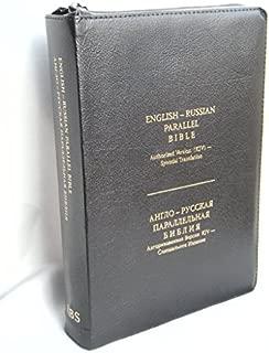 Large ENGLISH-RUSSIAN Parallel BIBLE ~ Zipper & Index Tabs (KJV-Synodal Translation) - BLACK