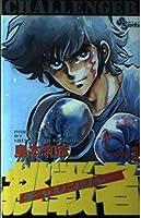 挑戦者(チャレンジャー) (3) (少年サンデーコミックス)