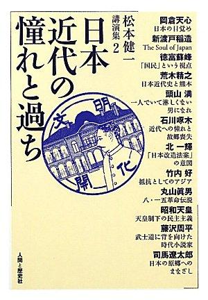 日本近代の憧れと過ち―松本健一講演集〈2〉 (松本健一講演集 2)