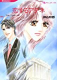 恋するアテネ (HQ comics カ 1-1)
