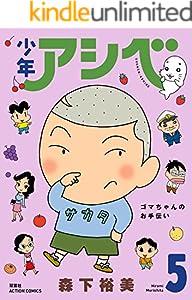 少年アシベ : 5 (アクションコミックス)