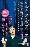 マルクス・ガブリエル 欲望の時代を哲学するII: 自由と闘争のパラドックスを越えて (NHK出版新書)