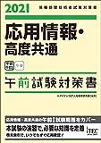 2021 応用情報・高度共通 午前試験対策書 (試験対策書シリーズ)