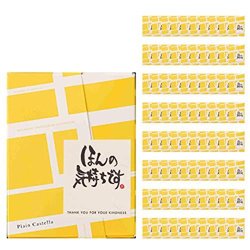 長崎心泉堂 プチギフト 幸せの黄色いカステラ 個包装80個入り 〔「ほんの気持ちです」メッセージシール付き/退職や転勤の挨拶に〕