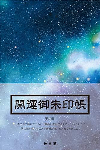 開運御朱印帳 天の川(大判) ([バラエティ])
